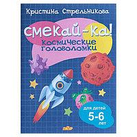 'Космические головоломки для детей 5-6 лет', Стрельникова К.