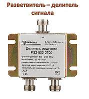 Разветвитель/Делитель мощности PS2-800-2700-50