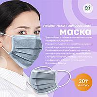 Маска медицинская 3-х слойная на резинках (Угольная)