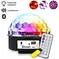 Диско-шар светодиодный MP3 Magic Ball Light 9 режимов led-подсветки с динамиком и блютузом