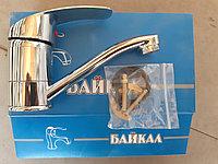 Смеситель Байкал