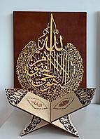 Подставка для Корана (50*29*18 см)