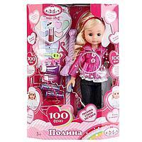 Кукла 'Полина', говорит 100 фраз, закрывает глазки, с аксессуарами, 33 см