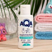 Гель для ручек малыша, AQA baby, с антибактериальным эффектом, 100 мл