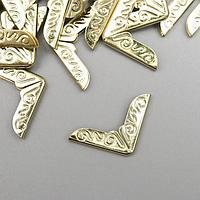 Защитный уголок для альбома металл 'Завитки' набор 100 шт золото 1,4х1,4 см