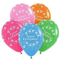 Воздушные шары разноцветные 100 штук с надписью «Туған Күніңмен»