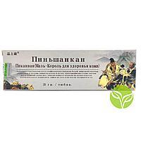Пиньшанкан Король для здоровья кожи - мазь от кожных заболеваний, тюбик 20гр
