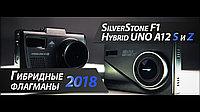 SilverStone F1 HYBRID UNO A12 Z