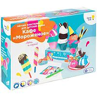 Набор для детской лепки из легкого пластилина Genio Kids Кафе Мороженое