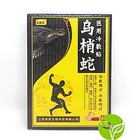 Китайский пластырь с ядом змеи, уп. 2 шт.