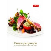 Книга рецептов для ПКА серии ПП2