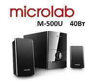 Акустическая система колонка для ПК MICROLAB M-500U , 40ВТ