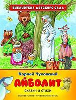 """Библиотека детского сада """"Айболит. Сказки и стихи"""" Чуковский К.И."""