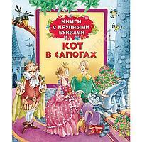"""Книги с крупными буквами """"Кот в сапогах"""""""