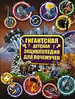Гигантская детская энциклопедия для почемучек