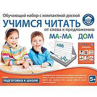 """Обучающий набор """"Подготовка к школе"""" - Учимся читать"""