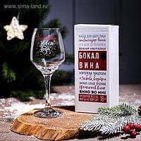 """Бокал для вина """"Счастливого Нового Года!"""", 350 мл"""