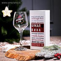 Бокал для вина «Планы на НГ!», 350 мл
