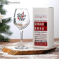 Бокал для вина «WINTER», 350 мл