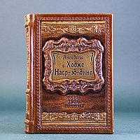 Книга «Анекдоты о Ходже Наср-эд-дине» Москва 1936 год Тираж: 5300 экземпляров