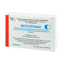 Витагерпавак лиофилизат для приготовления р-ра в/к фл 0,3мл N 5 Витафарма Россия ТЕРМОРЕЖИМ !!