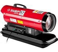 Пушка дизельная тепловая, ЗУБР ДП-К7-20000, 220 В, 20 кВт, 350 м.куб/час, 18.5 л, 1.9 кг/ч, регулятор темп