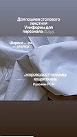 Жироводоотталкивающая ткань