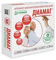 Диамаг, ДИАМАГ Аппарат Россия Еламед завод, гарантия Алмаг 03