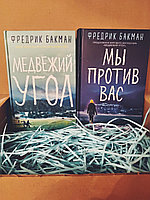 """Подарочный книжный бокс """"Медвежий угол+Мы против вас"""""""