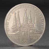 "Монета ""1 рубль 1978 года Олимпиада 80 Кремль"