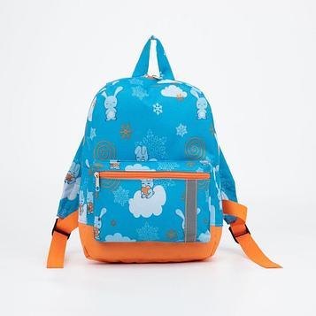Рюкзак детский, отдел на молнии, наружный карман, светоотражающая полоса, цвет голубой/оранжевый