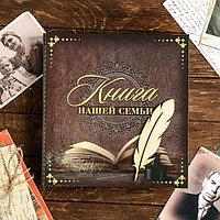 Родословная книга 'Книга нашей семьи', с деревянным элементом, 86 листов, 24,5 х 23 х 4 см