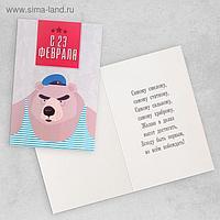 Открытка средняя «С 23 февраля», медведь, 12 х 18см