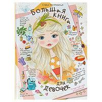 'Большая книга для девочек', Могилевская С. А.
