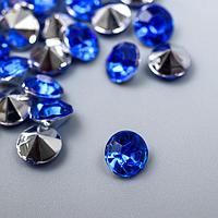 "Декор для творчества акрил кристалл ""Ярко-синяя"" цвет № 4 d=0,6 см набор 125 шт 0,6х0,6х0,4 см 544"