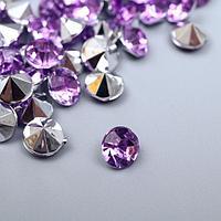 "Декор для творчества акрил кристалл ""Сиреневая"" цвет № 7 d=0,6 см набор 125 шт 0,6х0,6х0,4 см 5448"