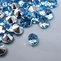 """Декор для творчества акрил кристалл """"Голубая"""" цвет № 8 d=0,6 см набор 125 шт 0,6х0,6х0,4 см 544899"""