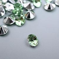 """Декор для творчества акрил кристалл """"Светло-зелёная"""" цвет № 10 d=0,6 см набор 125 шт 0,6х0,6х0,4 см"""