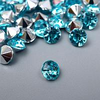 """Декор для творчества акрил кристалл """"Ярко-голубая"""" цвет № 11 d=0,6 см набор 125 шт 0,6х0,6х0,4 см"""