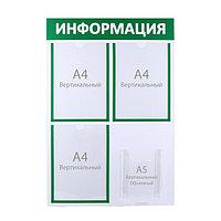 Информационный стенд 'Информация' 4 кармана (3 плоских А4, 1 объёмный А5), цвет зелёный