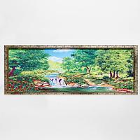 Гобеленовая картина 'Лесной ручей' 45*83 см