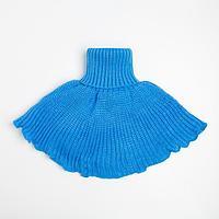 Шарф-манишка, цвет голубой, размер L (8 лет)