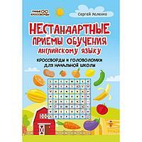 'Нестандартные приемы обучения английскому языку кроссворды и головоломки для начальной школы'