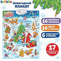 Говорящий плакат 'В гостях у Деда Мороза', уценка (помята упаковка)
