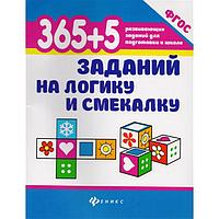 '365 + 5 заданий на логику и смекалку', издательство 6-е, Воронина