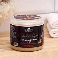 Антицеллюлитный соляной скраб 3 в 1 с красным перцем и маслом какао, 700 г
