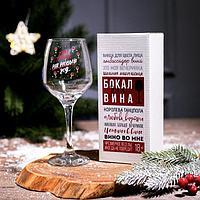 Бокал для вина 'Планы на НГ!', 350 мл