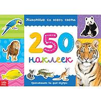 250 наклеек 'Животные со всего света', 8 стр.