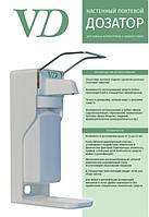 Устройство дозирующее локтевое настенное VD-20 (дозатор локтевой) I ВАДИС ООО, 20%