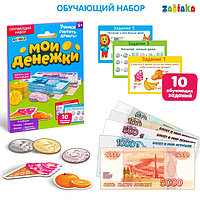 Обучающий набор 'Мои денежки'